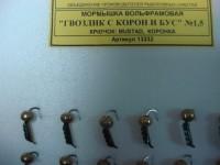 """Мормышка W с коронкой """"Гвоздик с коронкой и бусиной"""" №1,5 d1,5 мм - Интернет-магазин товаров для рыбалки Эбису, Екатеринбург"""