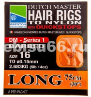 Крючки с поводком 75 см Dutch Master Hair Rigs Series 1 LON - SIZE 16 - Интернет-магазин товаров для рыбалки Эбису, Екатеринбург