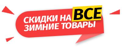 681e96a3962f2 С 22 февраля по 22 марта 2019 года в рыболовном интернет-магазине  ebisu66.ru и розничных магазинах Эбису действует специальное предложение на  всю зимнюю ...